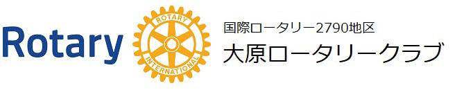 国際ロータリー第2790地区大原ロータリークラブ