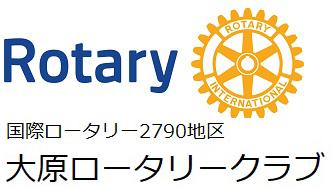 1962年9月26日茂原ロータリークラブをスポンサーとし、同クラブの内田収三氏を特別代表として創立されました。1962年10月22日加盟承認、国際ロータリー第2790地区で17番目に創立したクラブです。